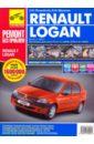 Погребной С. Н., Шульгин А.Н. Renault Logan. Руководство по эксплуатации, техническому обслуживанию и ремонту