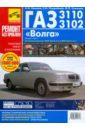 ГАЗ-3110, -3102 \