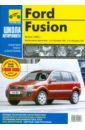 Капустин А. В., Расюк С.А., Погребной С. Н., Яцук Ford Fusion. Руководство по эксплуатации, техническому обслуживанию и ремонту