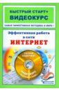 Эффективная работа в сети Интернет (+CD), Капилевич Олег Леонидович