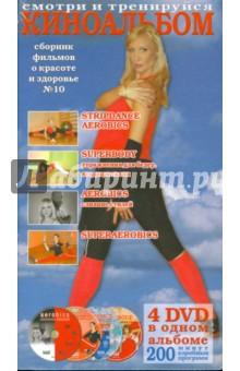 4DVD Киноальбом №10 Сборник фильмов о красоте и здоровье(4DVD)