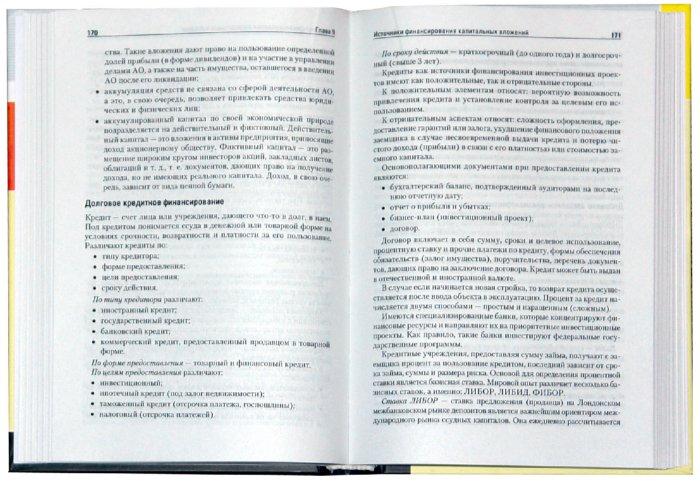 Иллюстрация 1 из 12 для Инвестиции - Константин Янковский | Лабиринт - книги. Источник: Лабиринт