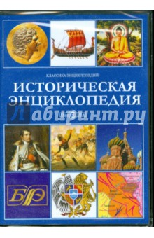 Историческая энциклопедия (CDpc) трудовой договор cdpc