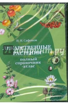 Лекарственные растения. Полный справочник-атлас (CDpc)
