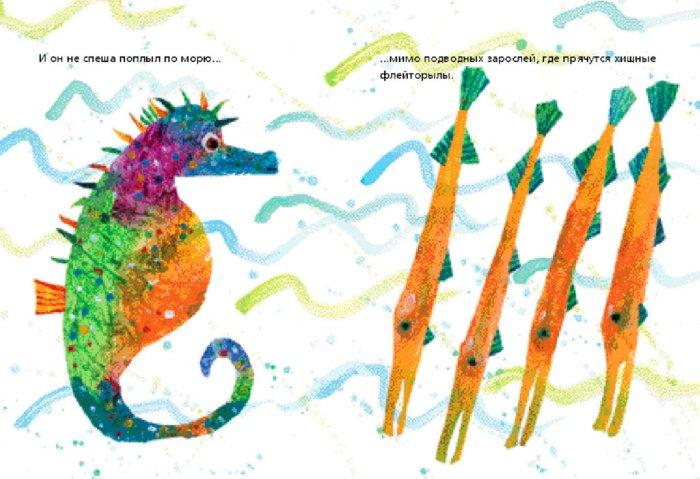 Иллюстрация 1 из 28 для Морской конек - Эрик Карл | Лабиринт - книги. Источник: Лабиринт