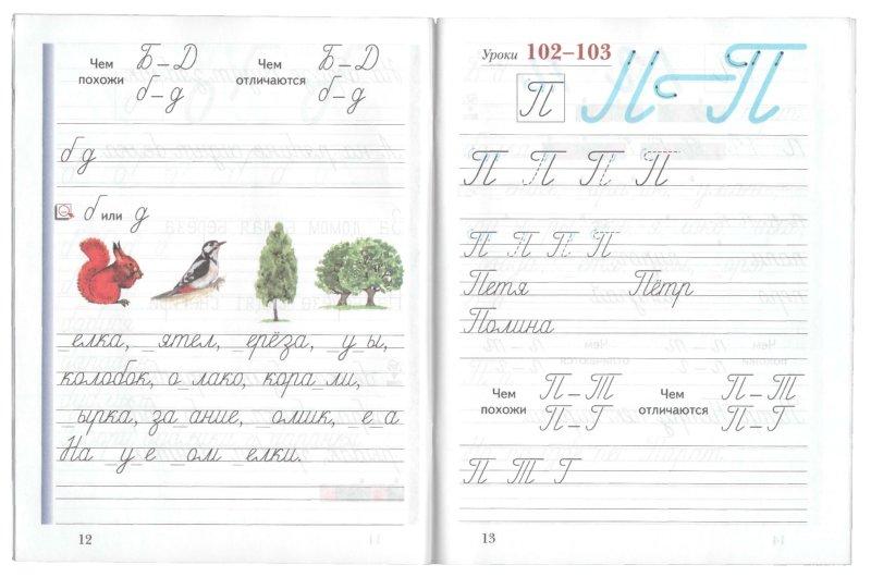 Прописи. 1 класс. К букварю Журовой, Евдокимовой / Безруких, Кузнецова