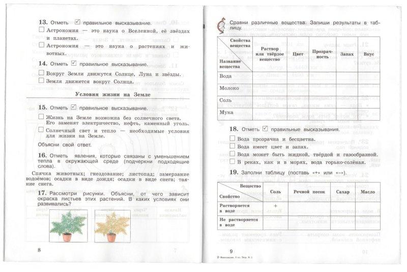 1 виноградова рабочая класс тетрадь ответы миру гдз по окружающему 3