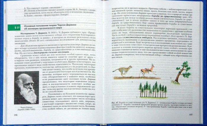 Иллюстрация 1 из 20 для Биология. 9 класс. Учебник для общеобразовательных учреждений - Пономарева, Чернова, Корнилова | Лабиринт - книги. Источник: Лабиринт