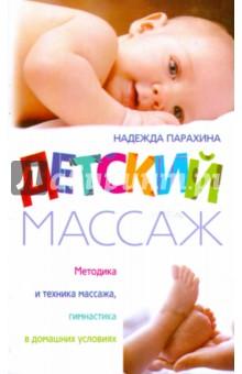 Детский массаж. Методика и техника массажа, гимнастика в домашних условиях
