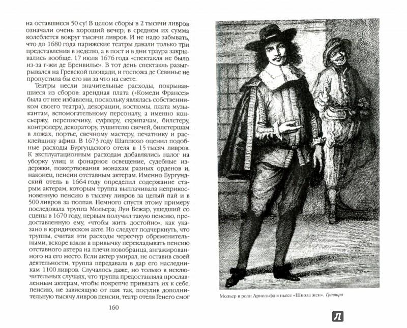 Иллюстрация 1 из 53 для Повседневная жизнь комедиантов во времена Мольера - Жорж Монгредьен | Лабиринт - книги. Источник: Лабиринт