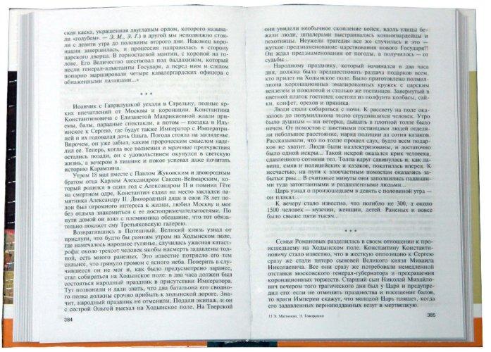Иллюстрация 1 из 29 для К.Р. - Матонина, Говорушко | Лабиринт - книги. Источник: Лабиринт