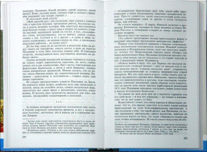 Иллюстрация 1 из 10 для Паганини - Мария Тибальди-Кьеза   Лабиринт - книги. Источник: Лабиринт
