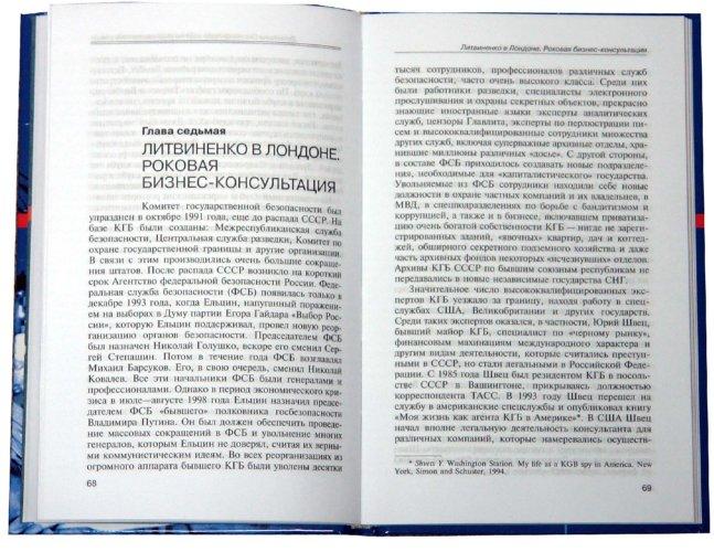 Иллюстрация 1 из 15 для Полоний в Лондоне - Жорес Медведев   Лабиринт - книги. Источник: Лабиринт