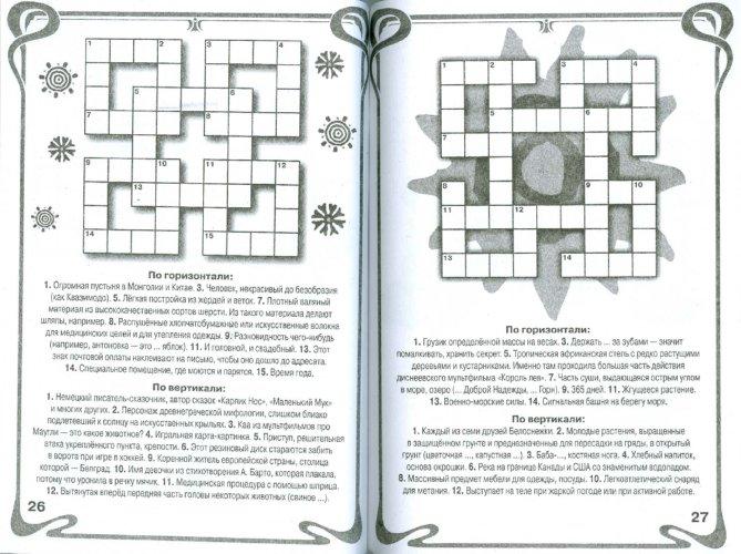 Иллюстрация 1 из 3 для Кроссворды 0801 (Дисней) | Лабиринт - книги. Источник: Лабиринт