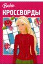 Кроссворды 0803 (Барби)
