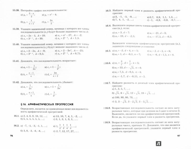 Иллюстрация 1 из 26 для Алгебра. 9 класс. В 2-х частях (учебник + задачник). Комплект. ФГОС - Мордкович, Александрова, Семенов, Мишустина | Лабиринт - книги. Источник: Лабиринт