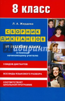 Сборник диктантов по русскому языку для 8 класса. В помощь начинающему учителю