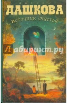 Источник счастья. Книга 1 купить бензокосилку хускварна lc153 в москве
