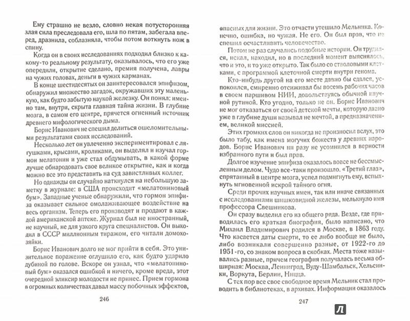 Иллюстрация 1 из 10 для Источник счастья. Книга 1 - Полина Дашкова   Лабиринт - книги. Источник: Лабиринт