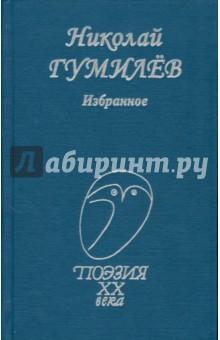 Николай гумилёв избранное читать