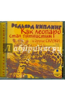 Купить Как леопард стал пятнистым и другие сказки (CDmp3), Ардис, Зарубежная литература для детей