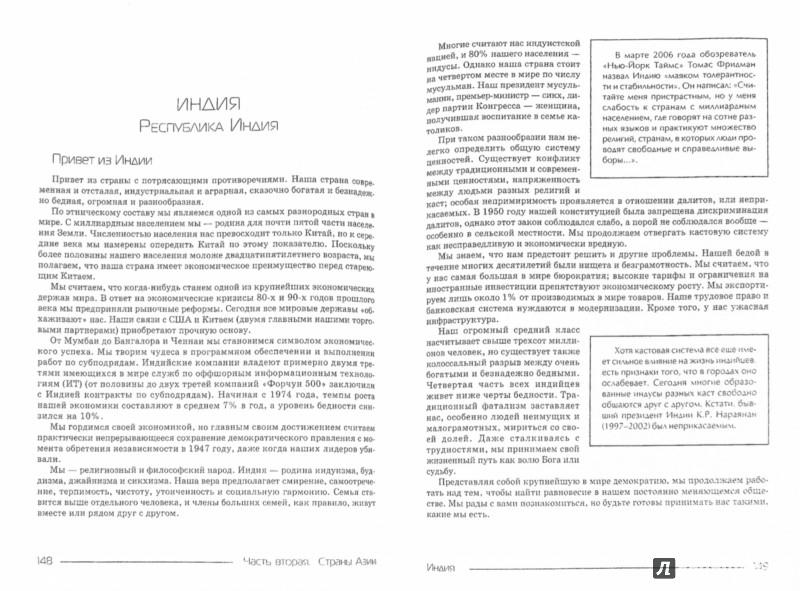 Иллюстрация 1 из 8 для Бизнес по-азиатски. Обычаи и деловая этика - Мэри Босрок | Лабиринт - книги. Источник: Лабиринт