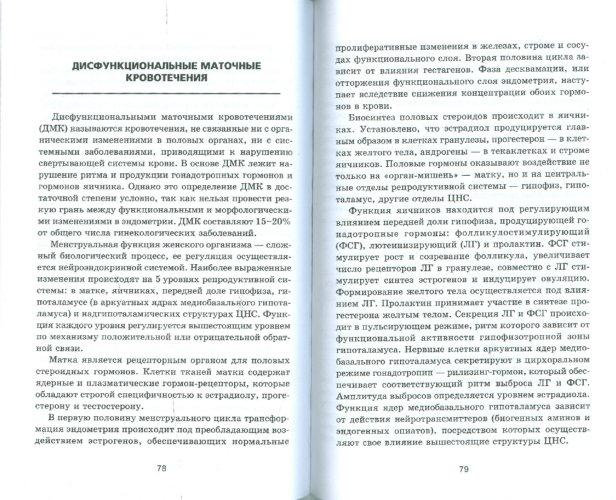 Иллюстрация 1 из 5 для Практикум по неотложной гинекологии - Костючек, Рыжова, Жигулина, Кан, Рукояткина | Лабиринт - книги. Источник: Лабиринт