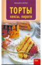 Мурас Иоланта Торты, кексы, пироги