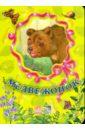 Зайцева С. Б. Любимые зверята: Медвежонок