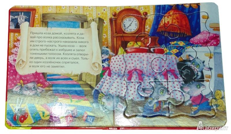 Иллюстрация 1 из 13 для Сказки-мозаики. Волк и козлята | Лабиринт - книги. Источник: Лабиринт