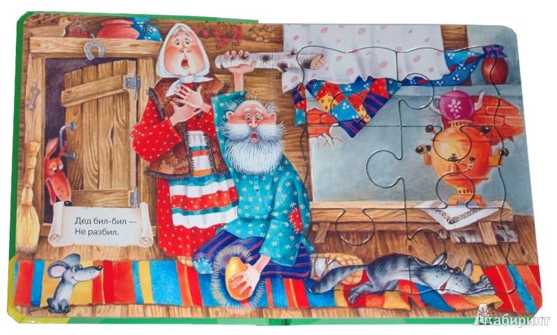 Иллюстрация 1 из 14 для Сказки-мозаики. Курочка Ряба | Лабиринт - книги. Источник: Лабиринт