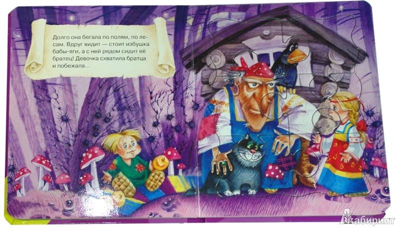 Иллюстрация 1 из 9 для Сказки-мозаики. Гуси-лебеди | Лабиринт - книги. Источник: Лабиринт