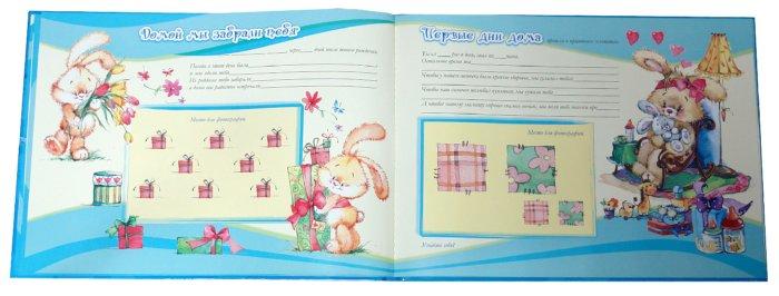 Иллюстрация 1 из 28 для Первый год малыша. Тиснение   Лабиринт - сувениры. Источник: Лабиринт