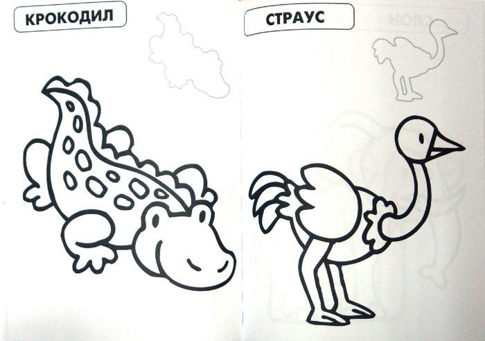 Иллюстрация 1 из 4 для Наклей и раскрась супер. Голубая | Лабиринт - книги. Источник: Лабиринт