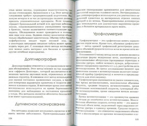 Иллюстрация 1 из 9 для Как расшифровать лабораторные анализы - Нина Румянцева   Лабиринт - книги. Источник: Лабиринт