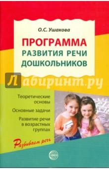 Программа развития речи дошкольников