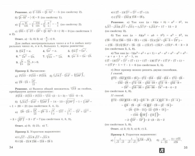 Иллюстрация 1 из 12 для Алгебра. 9 класс. Дидактические материалы - Потапов, Шевкин | Лабиринт - книги. Источник: Лабиринт