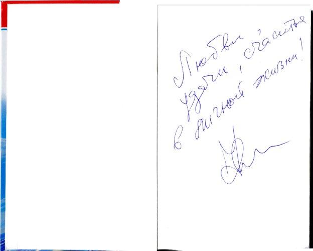Иллюстрация 1 из 2 для Любовь по знаку рождения. Любовь (книга с автографом) - Григорий Кваша | Лабиринт - книги. Источник: Лабиринт