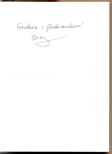 Иллюстрация 1 из 2 для Готовим без кулинарных книг (книга с автографом) - Илья Лазерсон   Лабиринт - книги. Источник: Лабиринт