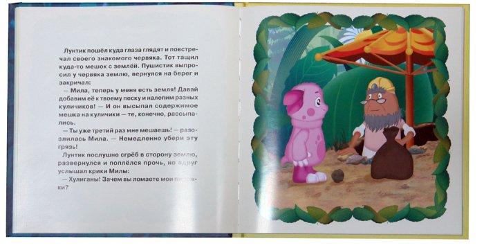 Иллюстрация 1 из 5 для Как же здорово дружить! Лунтик - И. Копылова   Лабиринт - книги. Источник: Лабиринт