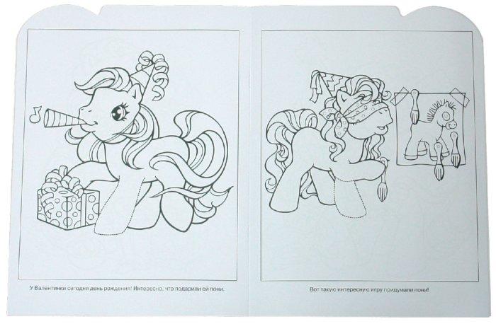 Иллюстрация 1 из 3 для Умная раскраска: 0815 Мой маленький пони | Лабиринт - книги. Источник: Лабиринт