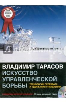 CDmp3 Искусство управленческой борьбы от Лабиринт