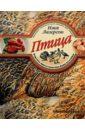 Лазерсон Илья Исаакович Птица. Рецепты приготовления блюд из птицы (книга с автографом)