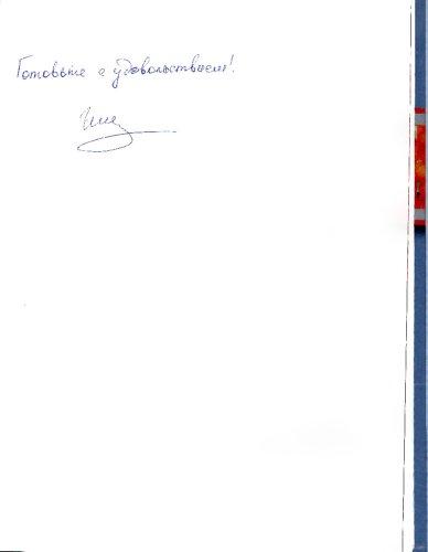 Иллюстрация 1 из 2 для Рыба. Рецепты приготовления рыбных блюд (книга с автографом) - Илья Лазерсон | Лабиринт - книги. Источник: Лабиринт