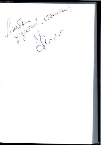 Иллюстрация 1 из 2 для Найди себя по знаку рождения (книга с автографом) - Григорий Кваша | Лабиринт - книги. Источник: Лабиринт