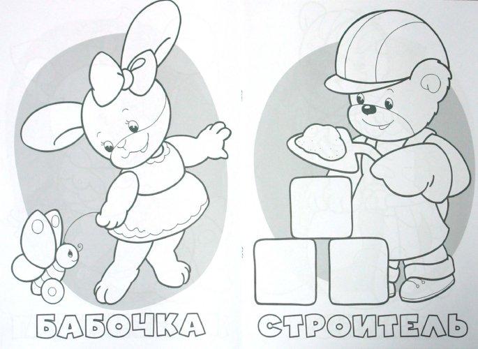 Иллюстрация 1 из 6 для Мои любимые раскраски. Мальчикам и девочкам | Лабиринт - книги. Источник: Лабиринт