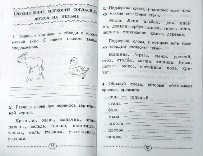 домашние языку 3 класс 21 века русскому школа готовые по задания