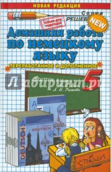 """Домашняя работа по немецкому языку. 5 класс к учебнику И.Л. Бим и др. """"Немецкий язык. 5 класс"""""""