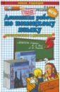 Домашняя работа по немецкому языку. 5 класс к учебнику И.Л. Бим и др. Немецкий язык. 5 класс