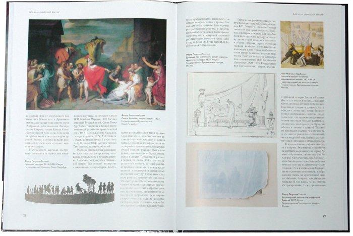 Иллюстрация 1 из 8 для Александровский ампир - Лариса Бедретдинова | Лабиринт - книги. Источник: Лабиринт